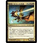 MTG 金(多色) 日本語版 始祖ドラゴンの末裔 TSP-246 レア