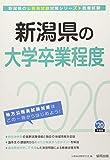 新潟県の大学卒業程度〈2020年度〉 (新潟県の公務員試験対策シリーズ)(書籍/雑誌)