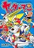 ヤッターマン 2 (てんとう虫コミックススペシャル)