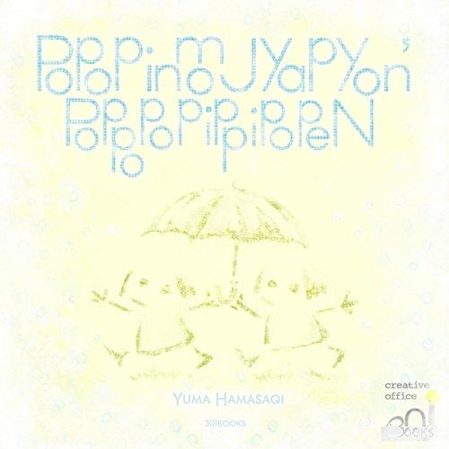 Popopinmo Jyapyon' Poppopopippipopen: 301 Books (English Edition)