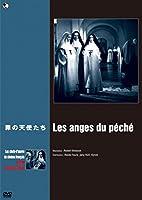 罪の天使たち [DVD]