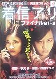 着信アリ ファイナル&1+2―完全版コミック (単行本コミックス―角川マンガ)