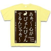 (クラブティー) ClubT ごちうさ「あぁ^~心がぴょんぴょんするんじゃぁ^~」 Tシャツ Pure Color Print