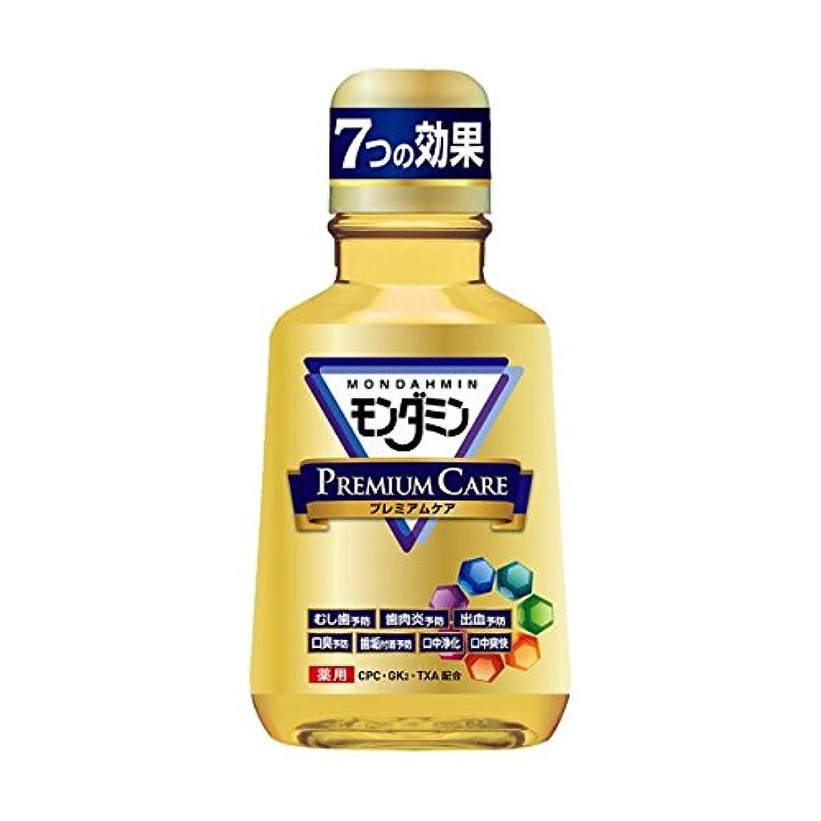 美徳アラート含めるモンダミン プレミアムケア ミニボトル × 5個セット
