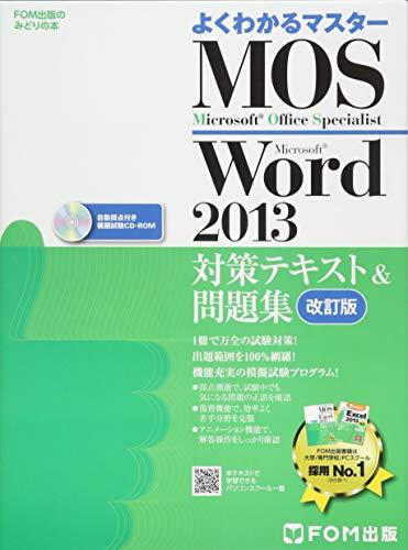 Microsoft Office Specialist Word 2013 対策テキスト& 問題集 ...