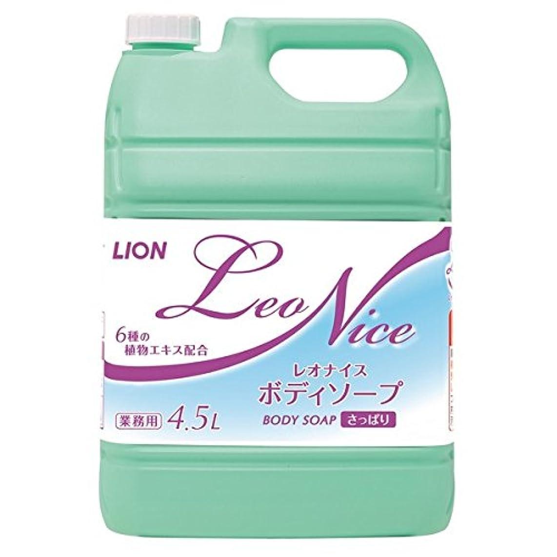 肉に渡って必要ないライオン レオナイス さっぱりボディソープ 4.5L×3本入