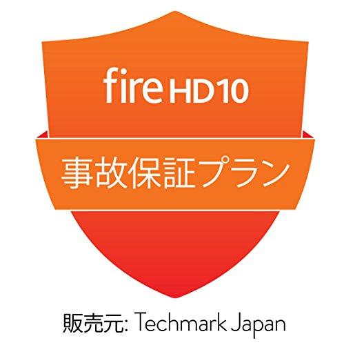 Fire HD 10(第5世代)用 事故保証プラン (2年・落下・水濡れ等の保証付き)