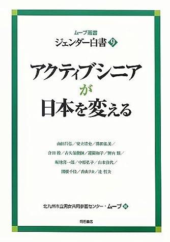 ジェンダー白書9 アクティブシニアが日本を変える (ジェンダー白書) (ムーブ叢書)