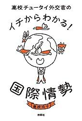 島根 玲子 (著)(8)新品: ¥ 1,400ポイント:39pt (3%)