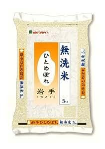 【精米】岩手県産 無洗米 ひとめぼれ 5kg 平成29年産