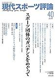 現代スポーツ評論40号 特集:スポーツ団体のガバナンスをめぐって 画像