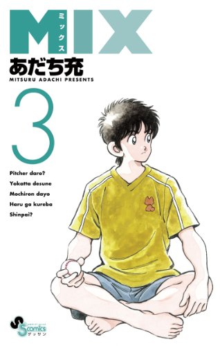 MIX(3) (ゲッサン少年サンデーコミックス)の詳細を見る
