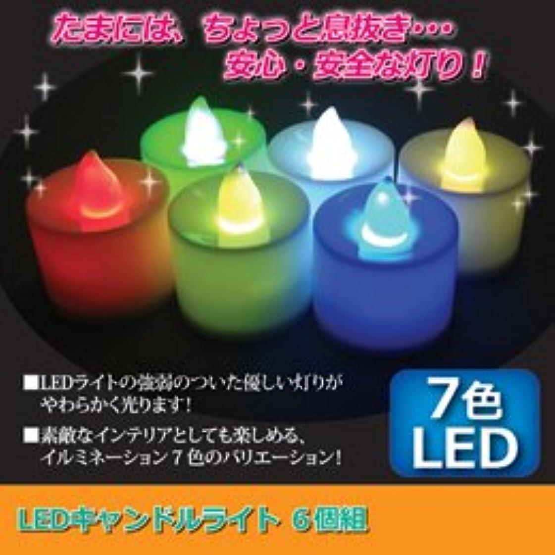 コマース悲しみくびれたW.A.W LEDキャンドルライト(6個組) 810986