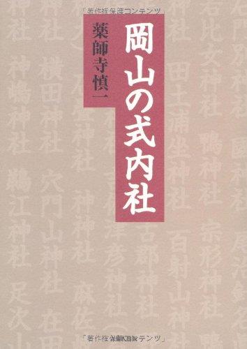 岡山の式内社