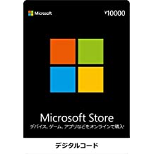 Microsoft Store プリペイド カード 10,000 円 オンラインコード版
