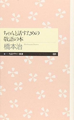 ちゃんと話すための敬語の本 (ちくまプリマー新書)の詳細を見る