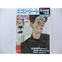 週刊西洋絵画の巨匠30 エゴン・シーレ (小学館ウイークリーブック)