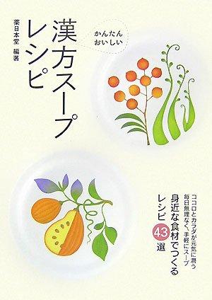 かんたん・おいしい漢方スープレシピ―身近な食材でつくるレシピ43選の詳細を見る