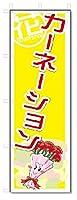 のぼり のぼり旗 カーネーション (W600×H1800)