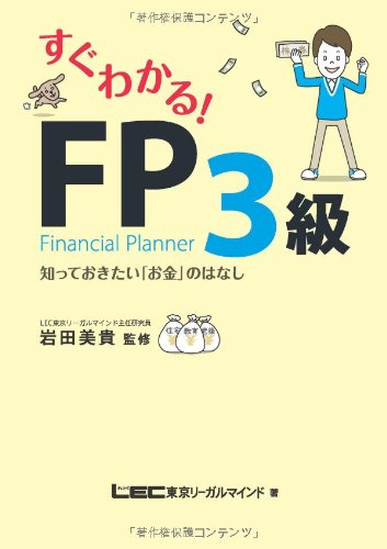 すぐわかる!FP3級の詳細を見る
