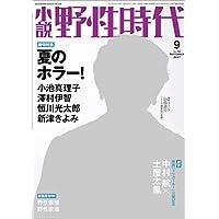小説 野性時代 第166号 2017年9月号 (カドカワ文芸ムック)
