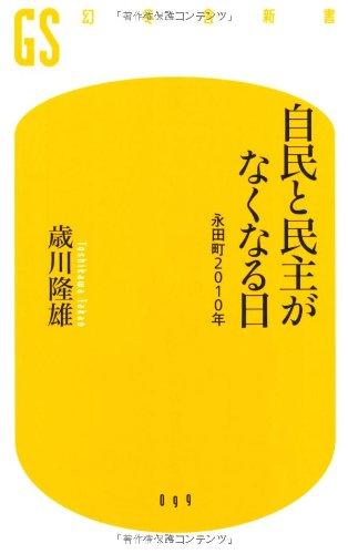 自民と民主がなくなる日―永田町2010年 (幻冬舎新書)の詳細を見る
