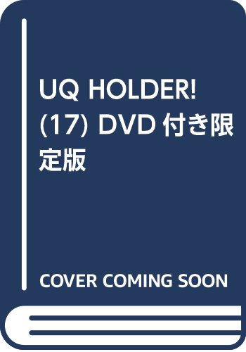 UQ HOLDER!(17) DVD付き限定版: 講談社キャラクターズライツ