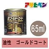 アサヒペン 油性 ゴールドコート [65ml] アサヒペン・合成樹脂エナメル(金)・屋内・鉄製品・木製品・油性塗料