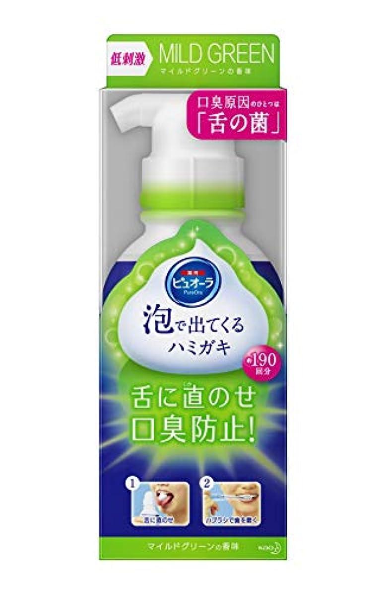 カリキュラム必須乳製品ピュオーラ 泡で出てくるハミガキ マイルドタイプ 190ml 口臭/歯周病予防 [医薬部外品]