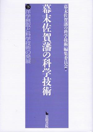 幕末佐賀藩の科学技術 下 洋学摂取と科学技術の発展