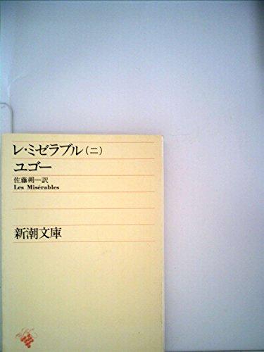 レ・ミゼラブル〈第2〉 (1967年) (新潮文庫)の詳細を見る