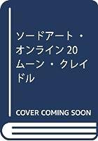 SAO ソードアート・オンライン プロジェクト 新展開 新作に関連した画像-06