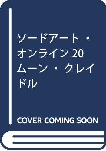 ソードアート・オンライン20 ムーン・クレイドル (電撃文庫)