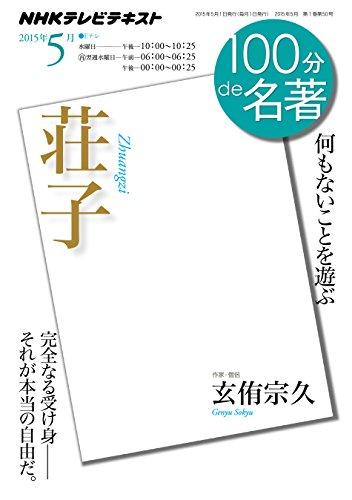『荘子』 2015年5月 (100分 de 名著) -