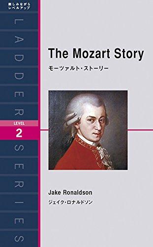モーツァルト・ストーリー The Mozart Story (ラダーシリーズ Level 2)の詳細を見る