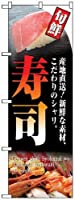 のぼり旗「旬鮮 寿司」