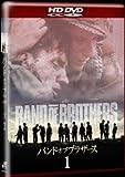 バンド・オブ・ブラザース Vol.1[HD-DVD] [HD DVD]
