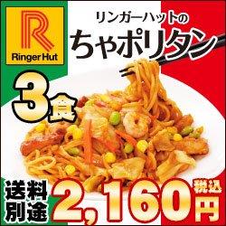リンガーハット ちゃポリタン 3食入り -