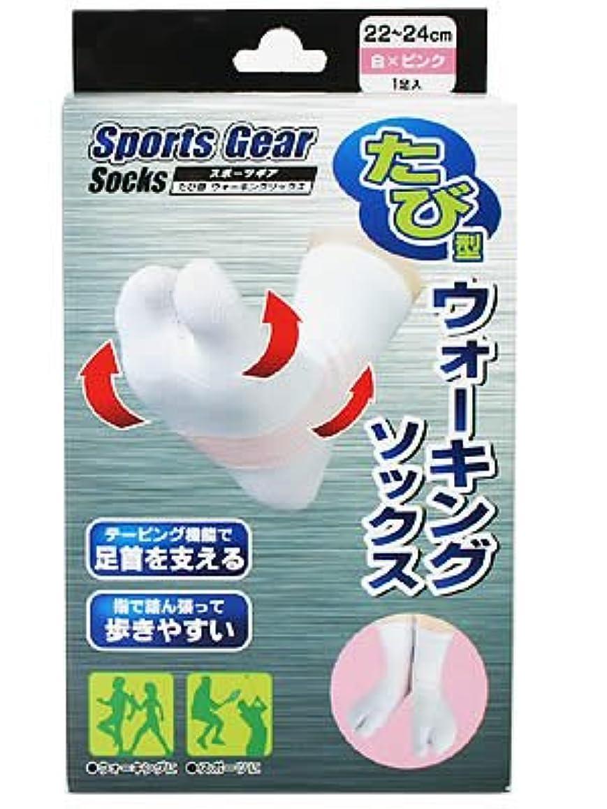 サルベージ花弁追記スポーツギア たび型 ウォーキングソックス 22~24cm 白×ピンク