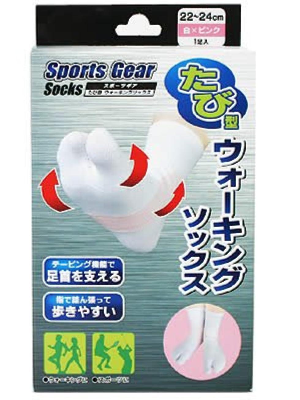 立法お客様出来事スポーツギア たび型 ウォーキングソックス 22~24cm 白×ピンク