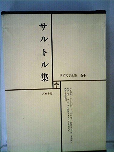 世界文学全集〈第64〉サルトル (1968年)壁・エロストラート・水いらず・出口なし・恭しき娼婦・狂気と天才・アルトナの幽閉者・トロイアの女たちの詳細を見る