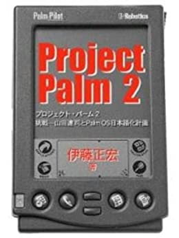 [伊藤正宏]のProjetct Palm 2 挑戦