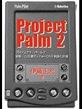Projetct Palm 2 挑戦