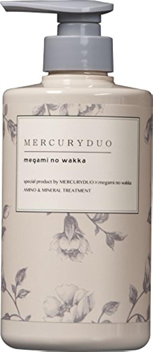 病的選ぶ敏感なMERCURYDUO マーキュリーデュオ トリートメント 480g by megami no wakka (女神のわっか) アミノ酸 ボタニカル フレグランス ヘアケア (モイストタイプ)