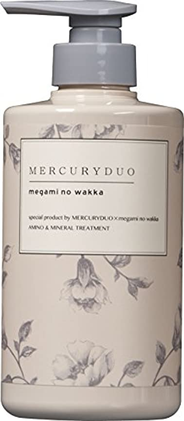 個人獣勇敢なMERCURYDUO マーキュリーデュオ トリートメント 480g by megami no wakka (女神のわっか) アミノ酸 ボタニカル フレグランス ヘアケア (モイストタイプ)
