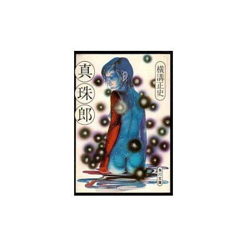 真珠郎 (角川文庫 緑 304-16)の詳細を見る