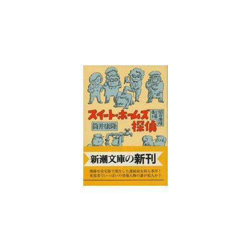 スイート・ホームズ探偵 (新潮文庫―筒井康隆劇場)の詳細を見る