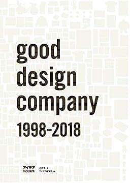 アイデア特別編集 good design company 1998-2018