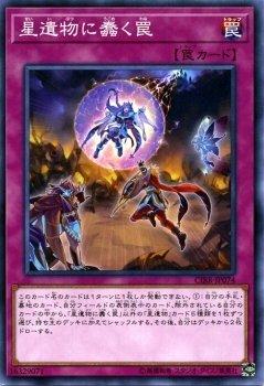星遺物に蠢く罠 ノーマル 遊戯王 サーキット・ブレイク cibr-jp074