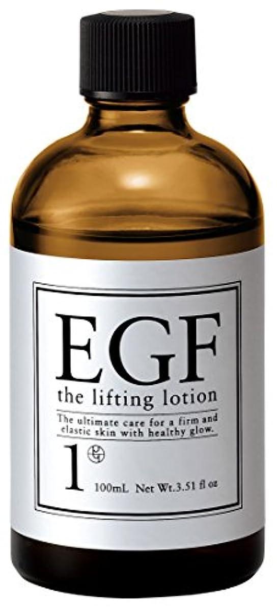 蒸留する消化器外国人【EGF化粧水】EGF リフティングローション 100mL
